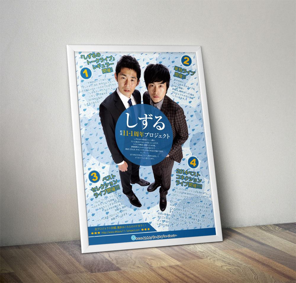 """""""しずる 結成11-1周年プロジェクト"""" Poster"""