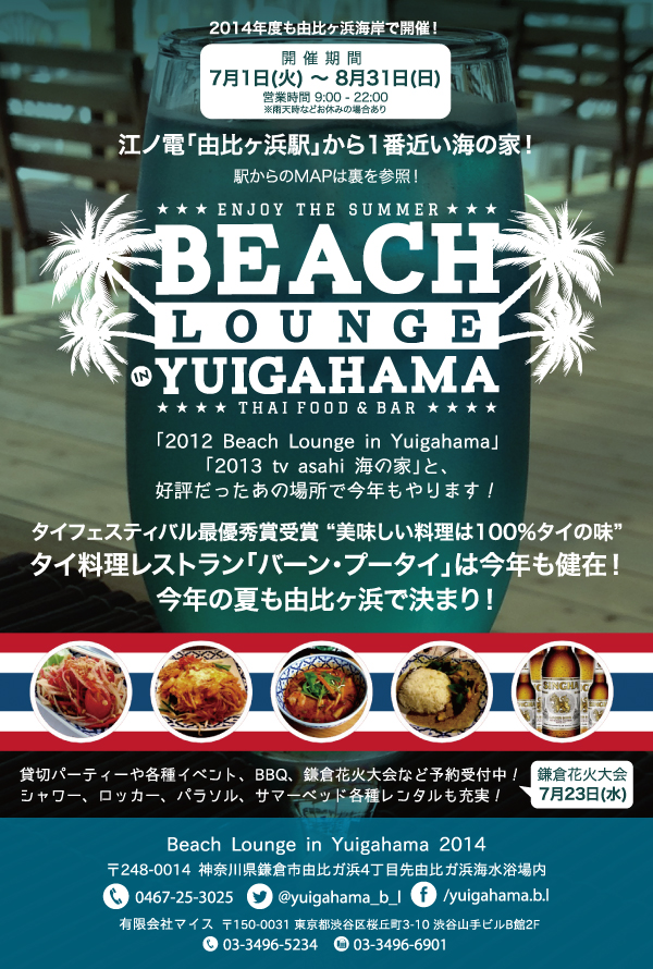 Beach Lounge in Yuigahama