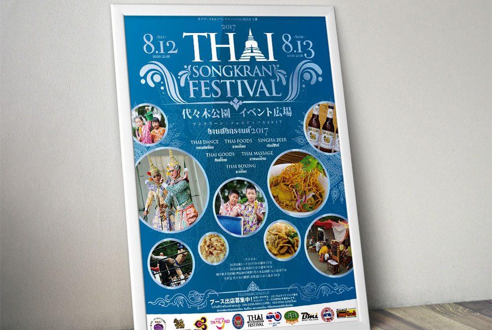 Songkranfes