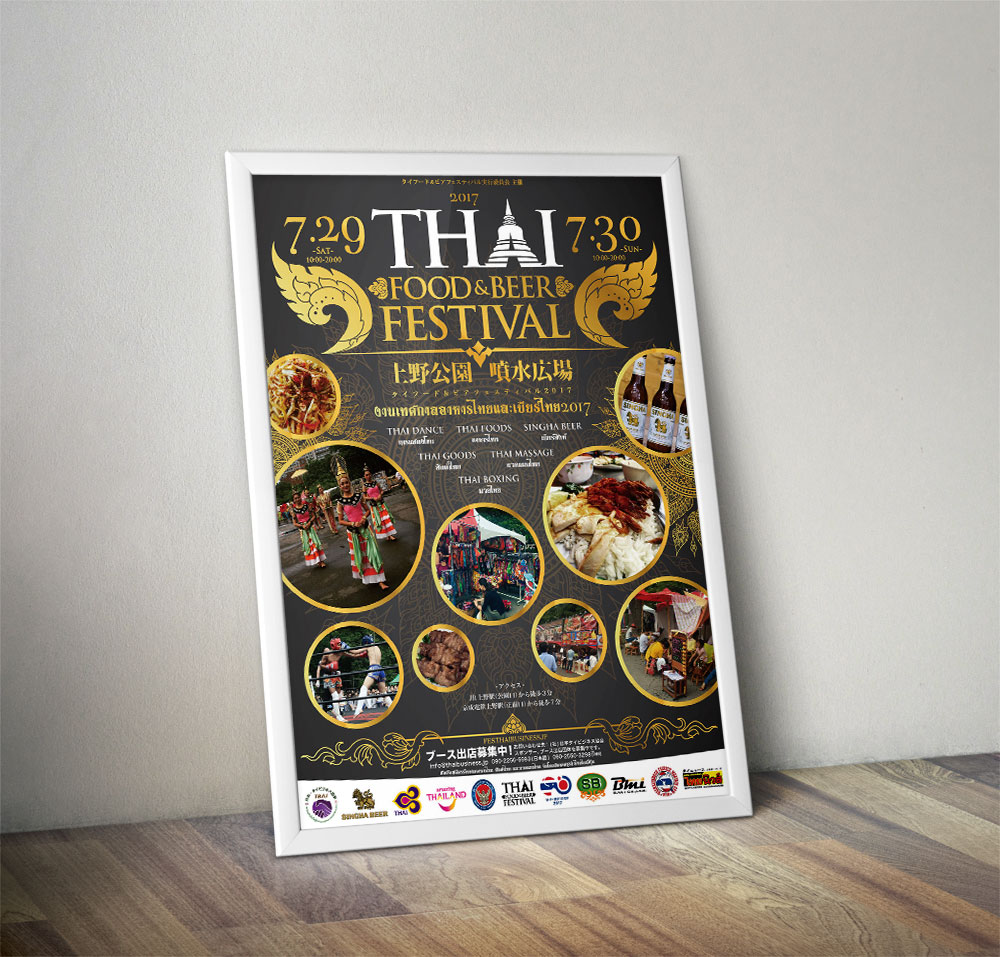 """Thai Food & Beer Festival"" Poster"