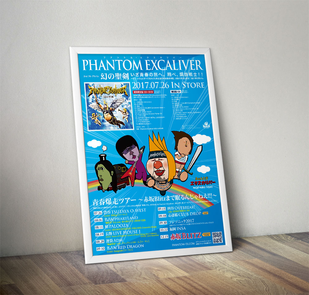 "Phantom Excaliver ""幻の聖剣"" Poster"